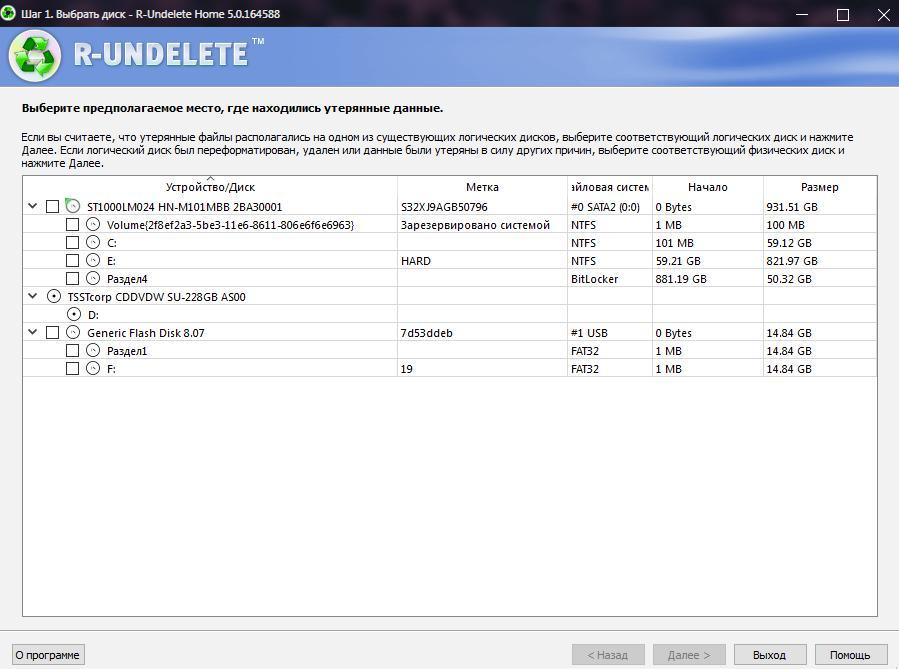 Окно выбора носителя для поиска информации в программе R-Undelete