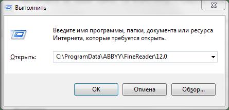 Ошибка доступа к файлу в FineReader 5