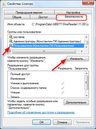 Ошибка доступа к файлу в FineReader 6