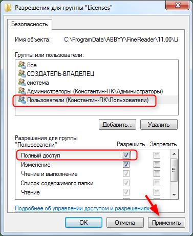 Ошибка доступа к файлу в FineReader 7