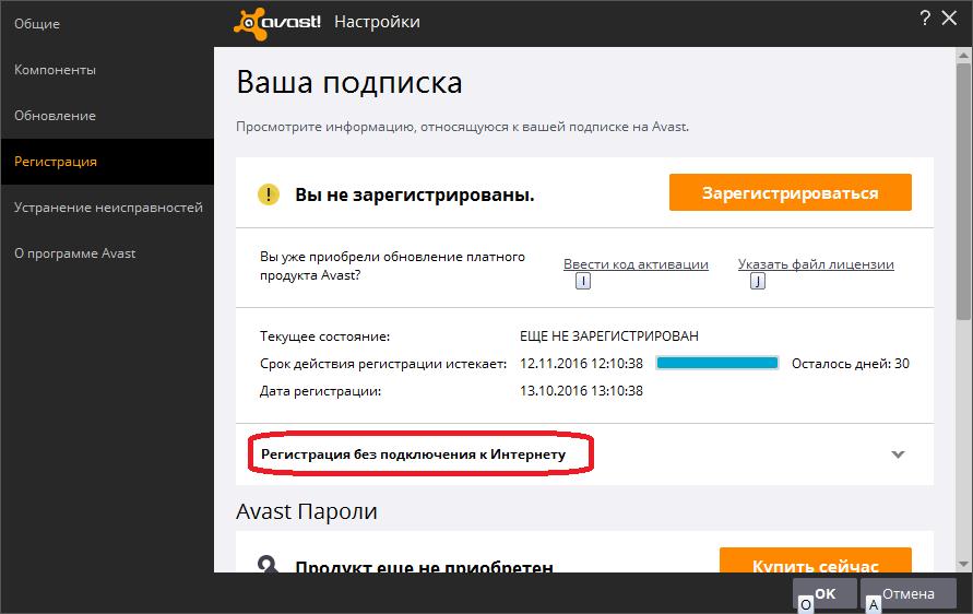 Переход к регистрации Avast без подключения к интернету