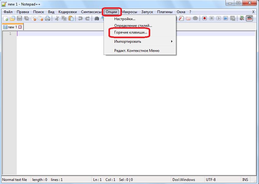 Переход в горячие клавиши в Notepad++