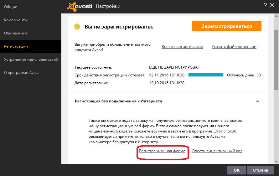 Переход в регистрационную форму Avast