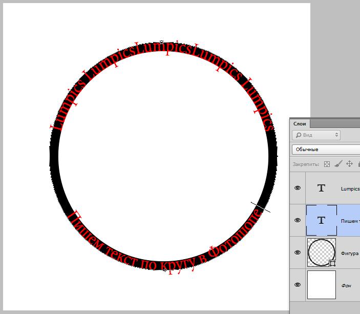 Пишем текст по кругу в Фотошопе