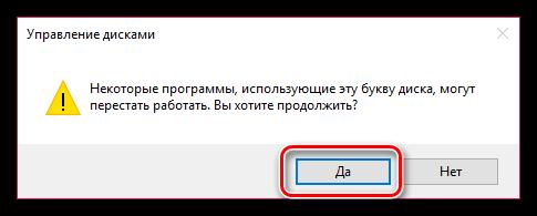 Подтверждение изменения буквы диска