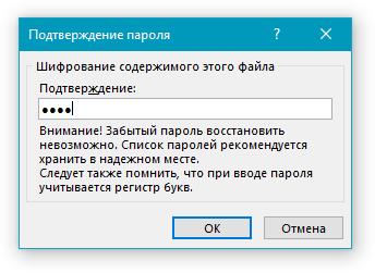 podtverzhdenie-parolya-v-vord