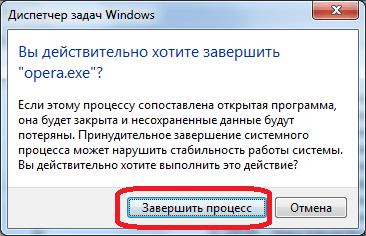 Предупреждение о завершении процесса Opera через диспетчер задач