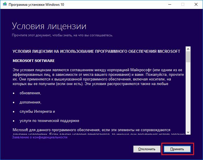 Программа установки для создания загрузочной флешки