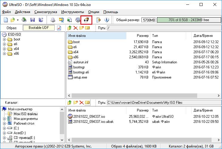 Прожиг для создания загрузочного диска.png
