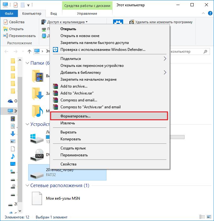 Пункт форматировать флешку для UltraISO