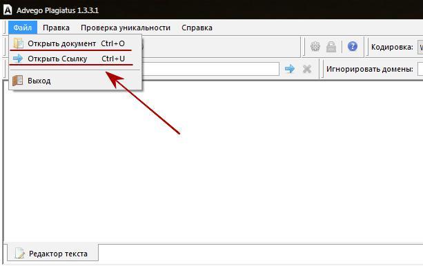 Пункты выбора документа и ввода ссылки на веб-страницу для проверки уникальности текста в программе Advego Plagiatus.jpg