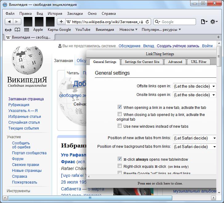 Расширение LinkThing для Safari
