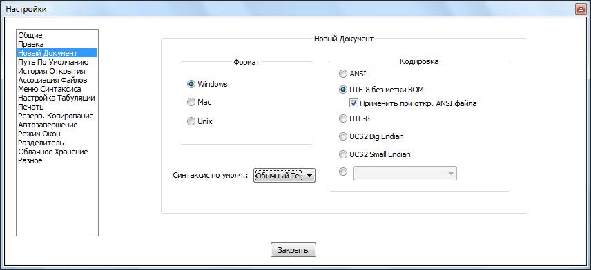 Раздел Новый документ в Notepad++