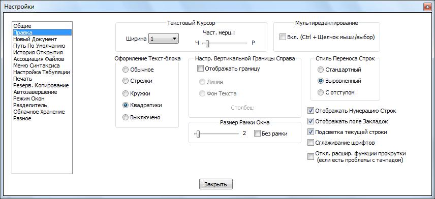 Раздел Правка в Notepad++