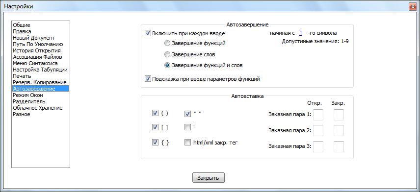Раздел автозавершение в Notepad++