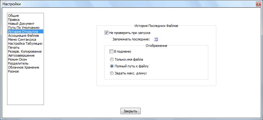 Раздел история открытия в Notepad++
