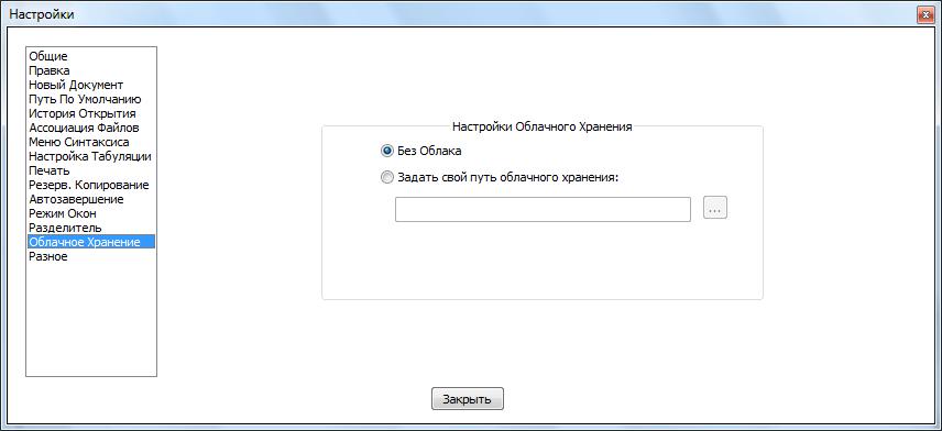 Раздел облачное харнение в Notepad++