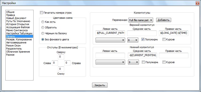 Раздел печать в Notepad++