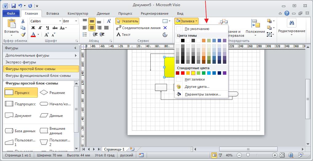 Редактирование фигуры в программе Microsoft Visio