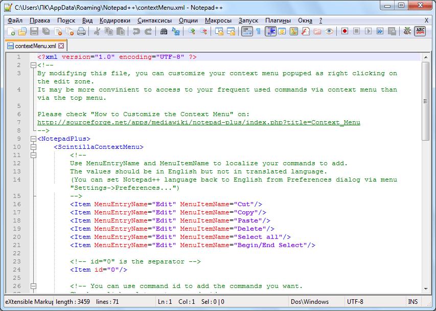 Редактирование контекстного меню в Notepad++