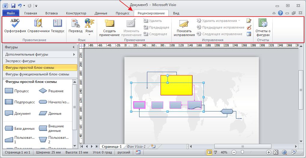 Рецензирование в программе Microsoft Visio