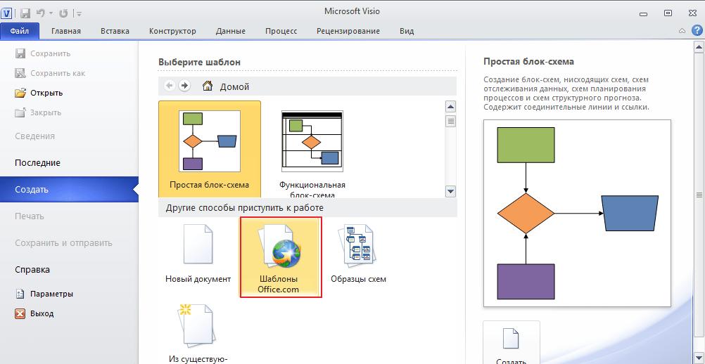Шаблоны Office.com в программе Microsoft Visio