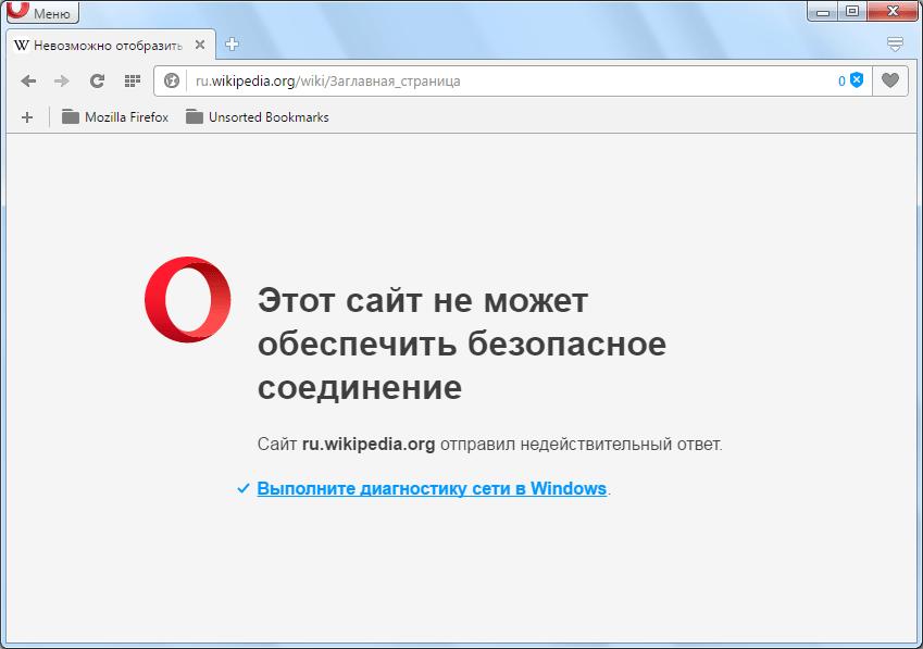 Сайт недоступен в Opera