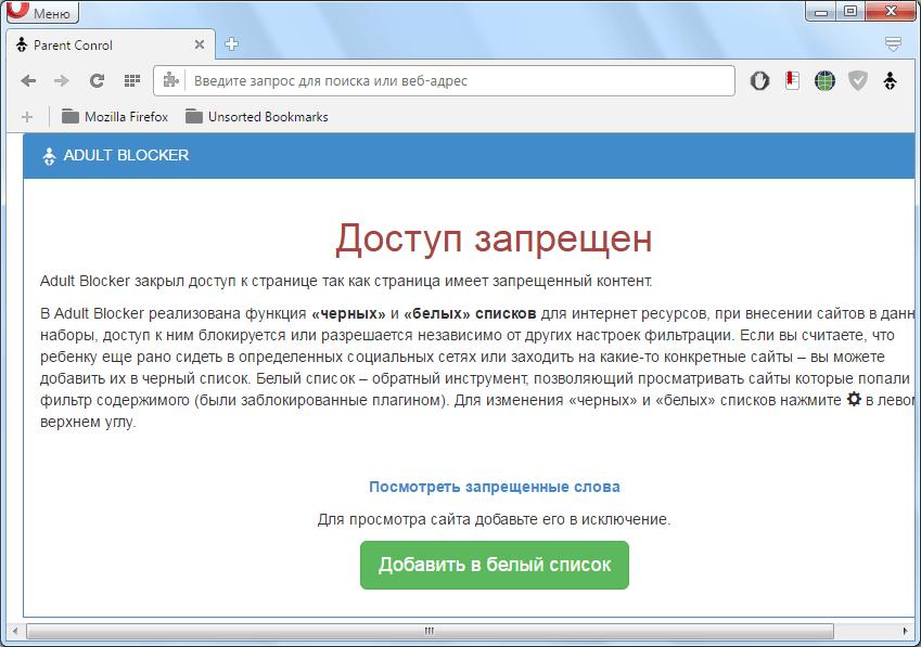 Сайт заблокирован дополнением Adult Blocker для Opera