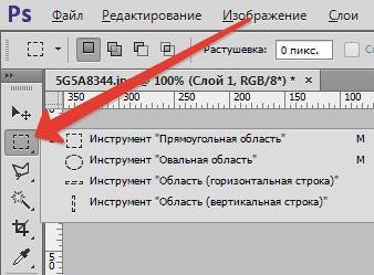 sglazhivaem-kraya-v-fotoshope-3
