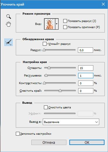 sglazhivaem-kraya-v-fotoshope-8