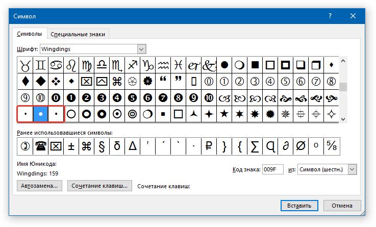 Символ выбор точки в Word