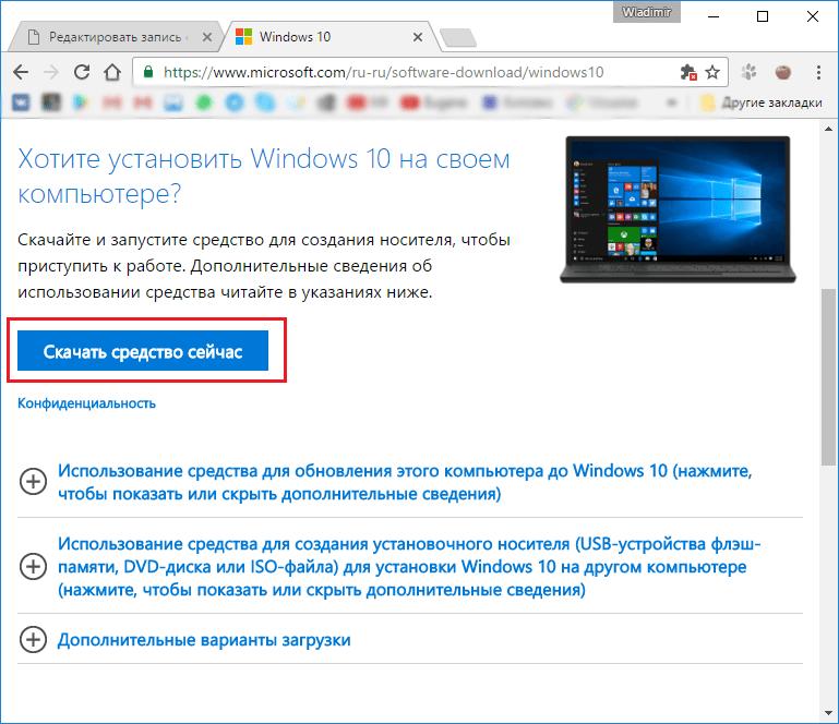 как форматировать загрузочную флешку windows 10