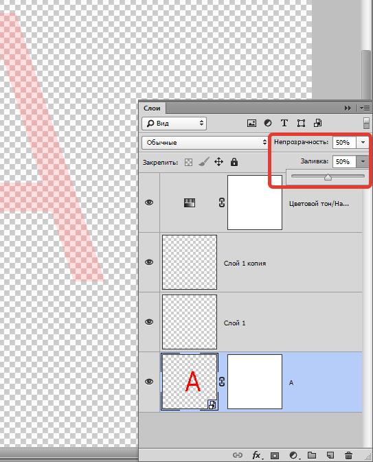 Как сделать слой прозрачный
