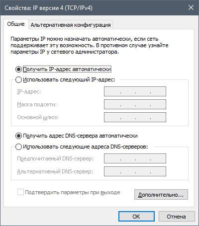 Смена DNS