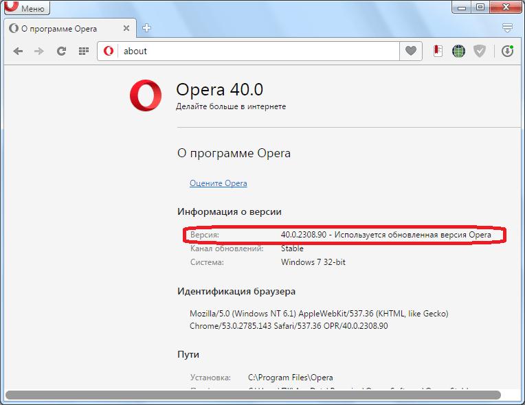 Смена версии  Opera