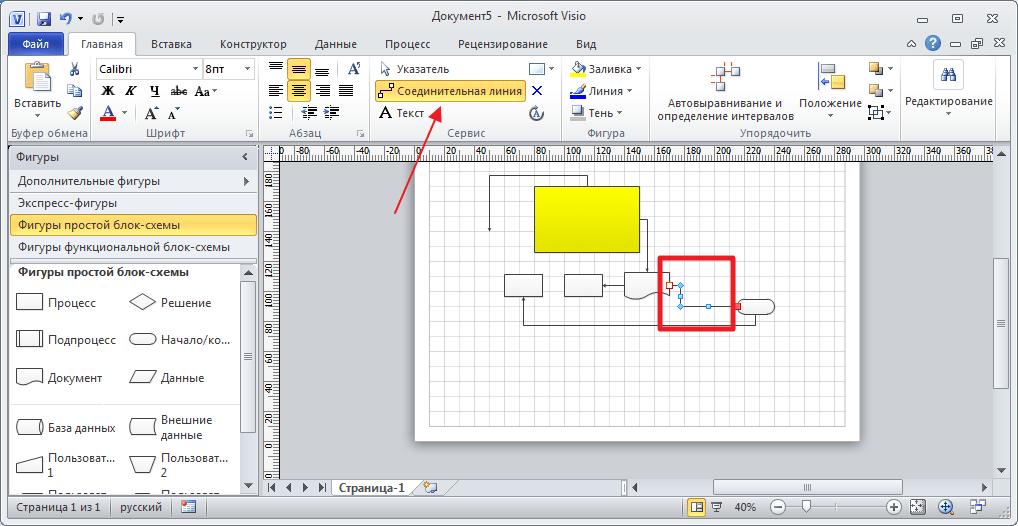 Соединительная линия в программе Microsoft Visio
