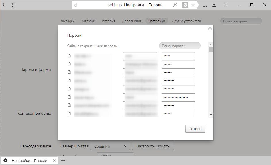Сохраненные пароли в Яндекс.Браузере