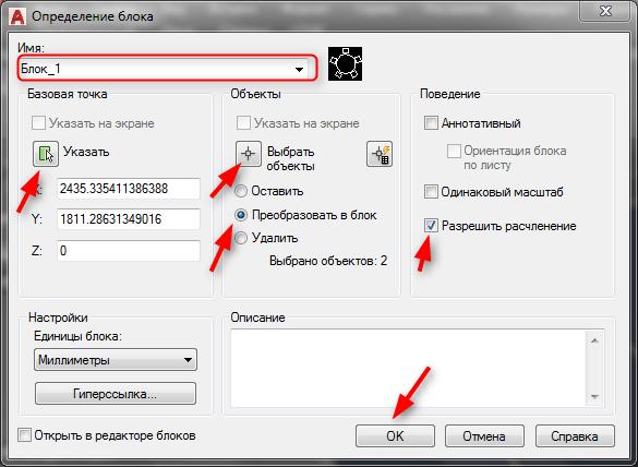 Создание блоков в AutoCAD 2