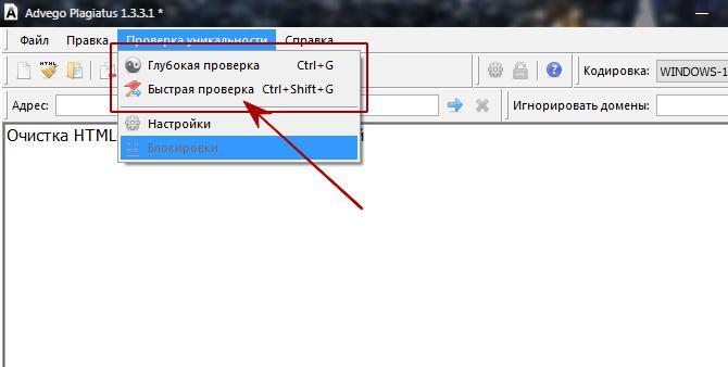 Способы проверки текста в программе Advego Plagiatus