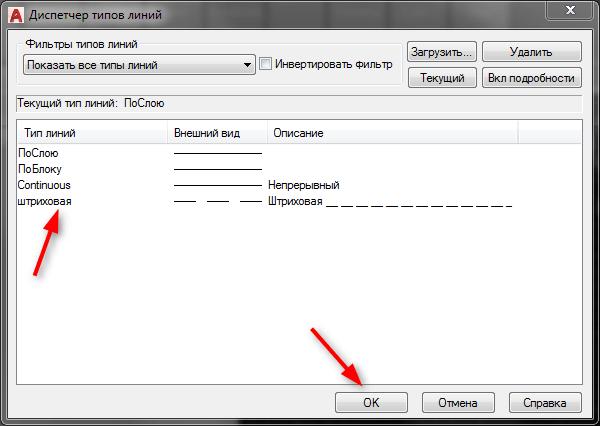 Типы линий для AutoCAD 4