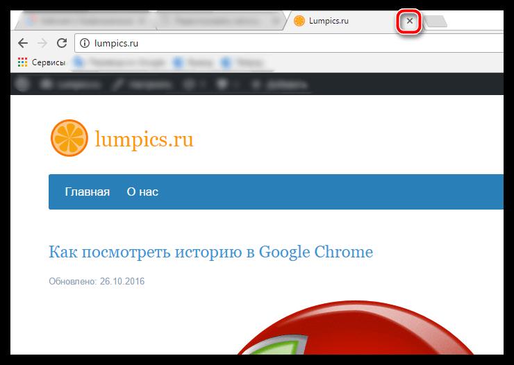 Тормозит Google Chrome причины и решение