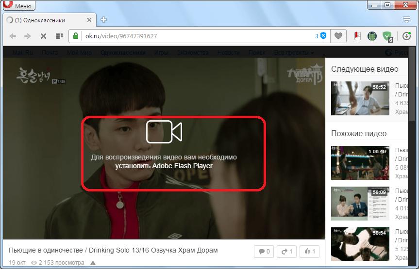 Требование установить Adobe Flash Player в Opera