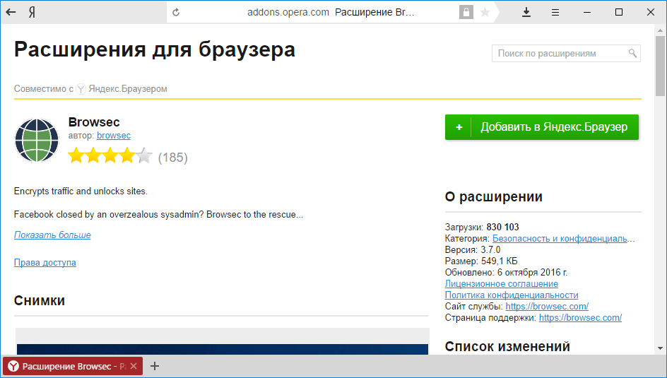 Установка Browsec В Яндекс.Браузер-1