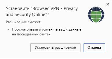 Установка Browsec В Яндекс.Браузер-2