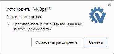 Установка VkOpt c Google Webstore-2