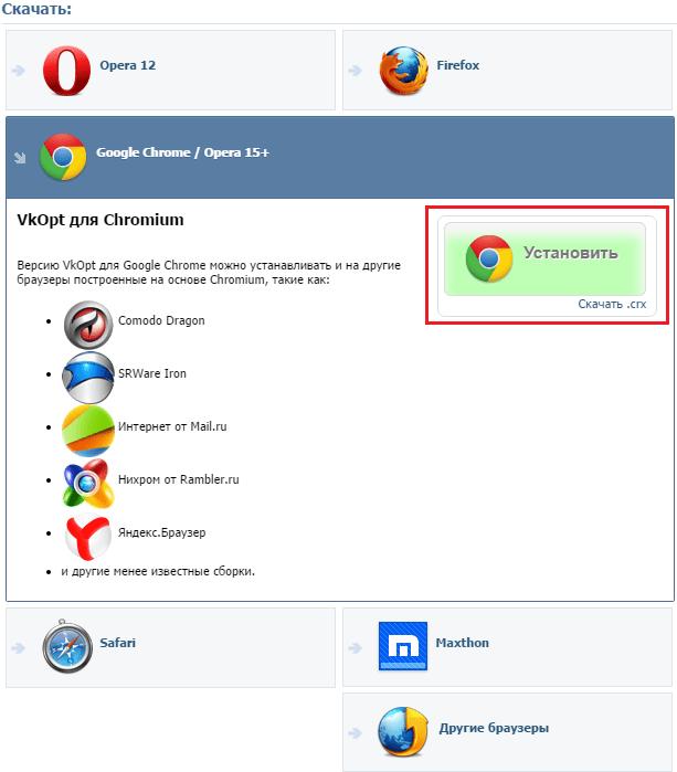 Установка VkOpt  с официального сайта