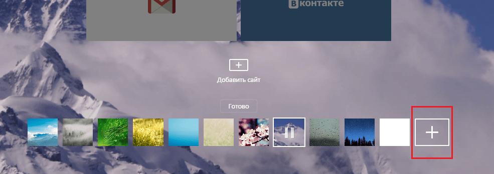 Установка своего фона в Яндекс.Браузере