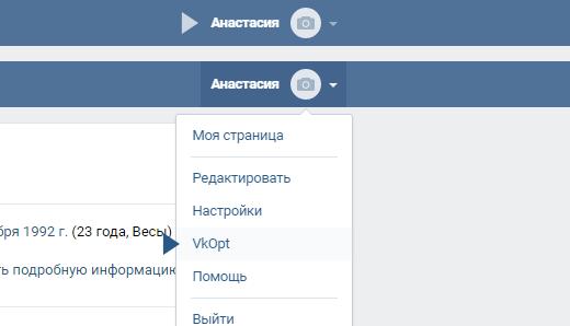Установленный VkOpt в Яндекс.Браузер-2