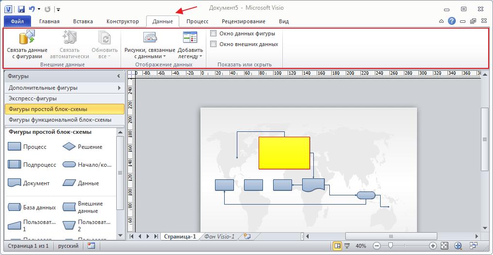 Вкладка данные в программе Microsoft Visio