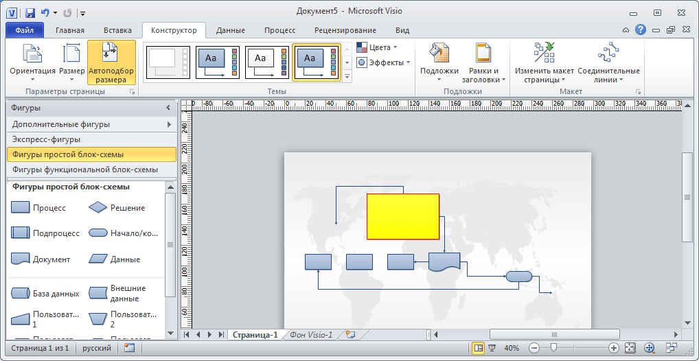 Вкладка конструктор в программе Microsoft Visio